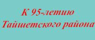 95 - летие Тайшетского района